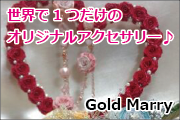 広告-Gold Marry <世界で1つだけのオリジナルアクセサリー♪>